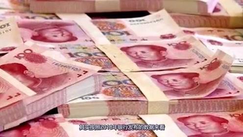 我国14亿人,如果将所有的钱都平分,人均可以拿到多少钱?