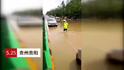 贵阳强降雨致路段积水人员被困 停止休息增派警力救援