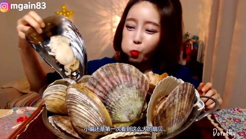 这韩国萌妹子胃口真大,直播吃超大扇贝,看得口水都流出来