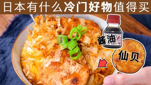日本酱油+仙贝,尝起来竟然像炸猪排盖饭?日本的冷门好物开箱