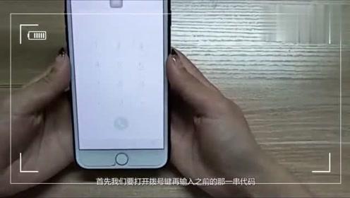 iPhone手机由数字信号格变为原始信号格的方法,快来了解