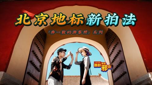 如何拍好景点打卡照?你一定不想错过的北京地标新拍法!