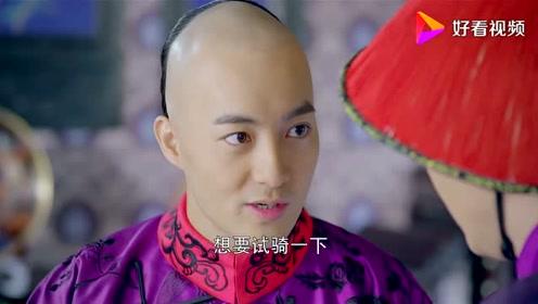 重生成了吴应熊_吴应熊想出京城受阻,却想与小宝城外赌马,难道他想借势逃走