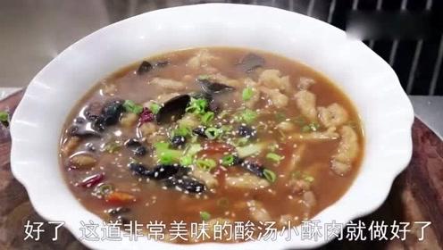 大厨亲自分享酸汤小酥肉的做法,最简单详细的教程,你学会了吗?