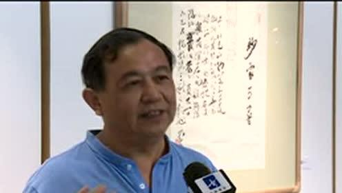 毛智华砖刻书法展在京举行