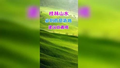 桂林山水必到的旅游地建议收藏哦