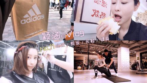 颖涵的VLOG-吃饭/剪发/买鞋/健身