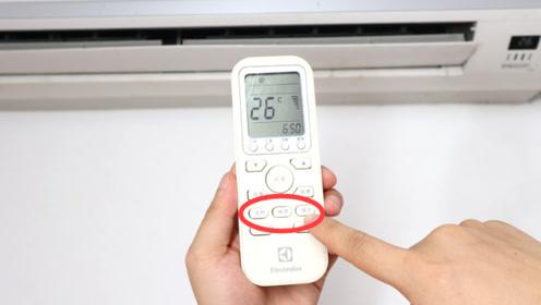 夏天空调太耗电,只用打开这个设置就省电,可惜知道的人不多