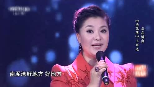 王丽达演唱《南泥湾》,经典老歌,真好听!