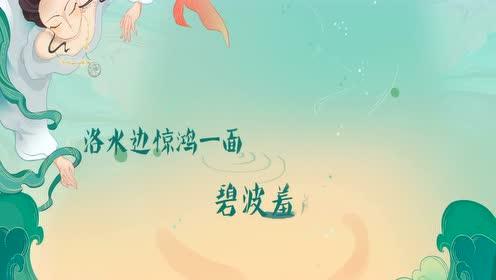 【SING女团】电子国风单曲《洛神赋》歌词PV