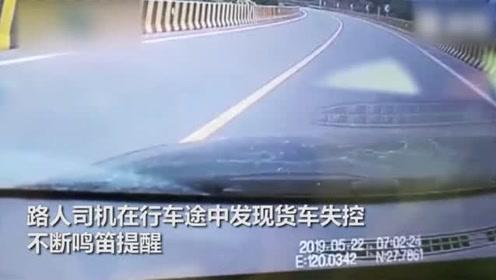 点赞!大货车无人驾驶 热心路人徒手追停失控货车 上演生死时速