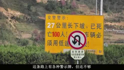"""国内有名""""生命高速"""",全长27公里,却损了一百多人,有去无回!"""