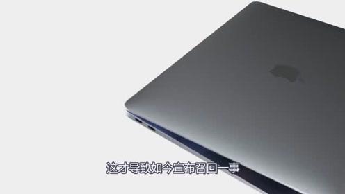 macbook出现意外,苹果官方迅速将其召回,给苹果点赞