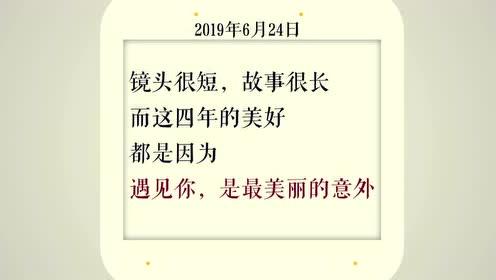 上海财经大学2019毕业晚会串场一