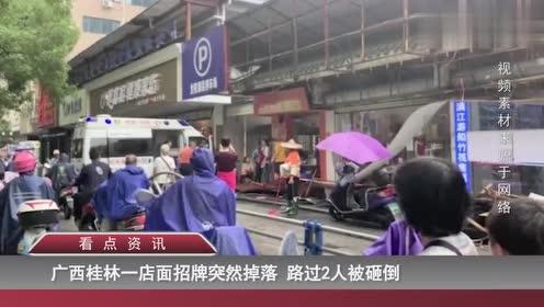 广西桂林:店面招牌突然掉落 路过2人不幸被砸 惨被压倒在地