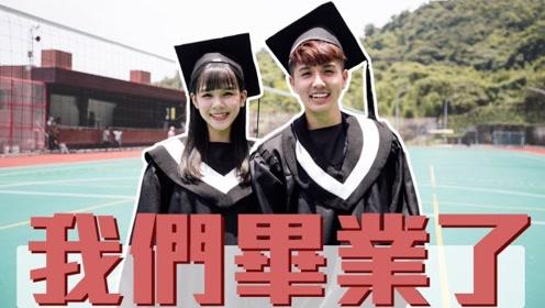 台湾的大学毕业典礼是什么样的?学长带你体验一下不同的典礼