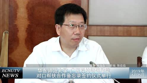 华东师范大学 广西科技师范学院对口帮扶签约仪式