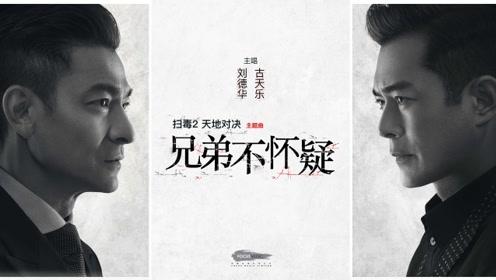 《扫毒2》主题曲《兄弟不怀疑》 刘德华填词 携古天乐首次双雄合唱