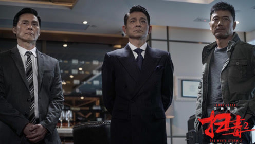 《扫毒2》全阵容预告 刘德华古天乐领衔扫毒终极对决