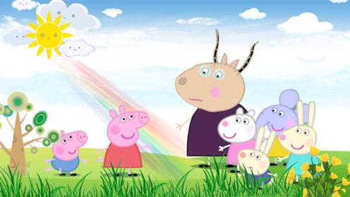 羚羊夫人带小朋友们野外郊游 佩奇苏西讨论小草为什么是绿色的