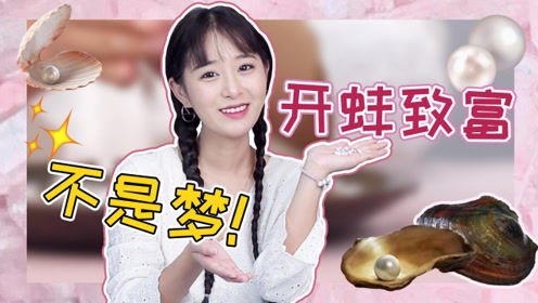 女孩拆箱网购的珍珠蚌,打开后要惊住了,足足有83颗珍珠呢