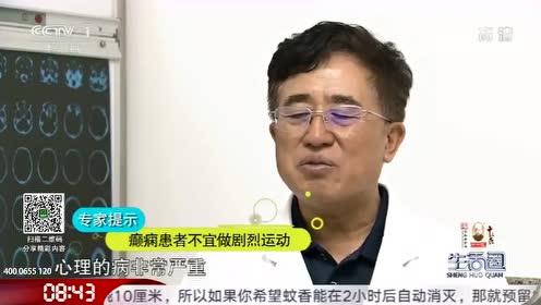 "CCTV1[生活圈]关注首医大三博脑科医院""国际癫痫关爱日"""