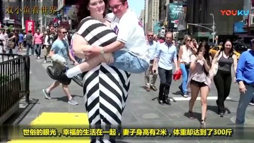 妻子高达2米体重300斤,丈夫仅1.57米,却称夫妻生活和谐