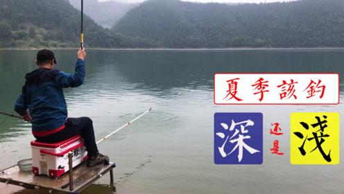 都说夏天要钓深水,钓浅水就没有好收获吗?