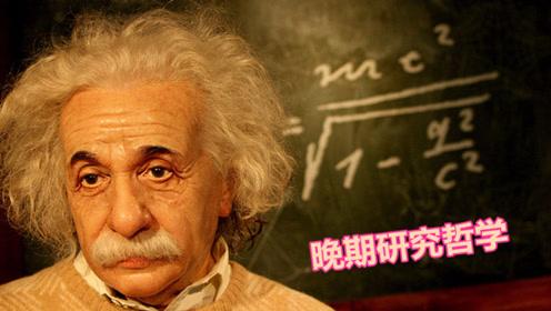 爱因斯坦晚年的研究主要是哲学!最后一封信没有公式却被称为经典