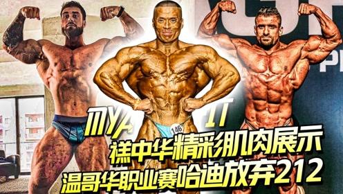 菲尔西斯训练曝光,禚中华肌肉精彩展示,杰瑞米印度似巨星