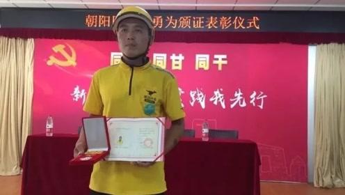 北京小区发生火灾,美团小哥爬阳台救火,区政府送证书感谢
