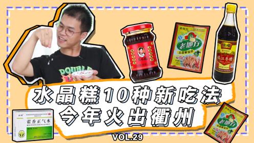 衢州水晶糕10种新吃法