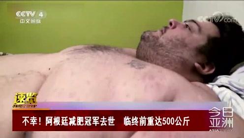 不幸!阿根廷减肥冠军去世 临终前重达500公斤