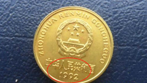 """92年梅花五角钱硬币,如果""""面带一点黑"""",单枚价值3500"""