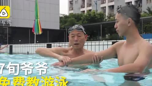 7旬爷爷免费教游泳13年:学生感恩每年寄礼物感谢