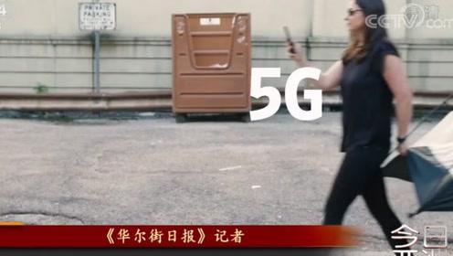 5G应用后 美国或落后?