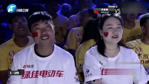 双方奋力一搏 中国小伙全力出击拿下比赛胜利!
