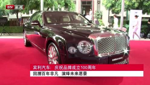 宾利汽车:庆祝品牌成立100周年