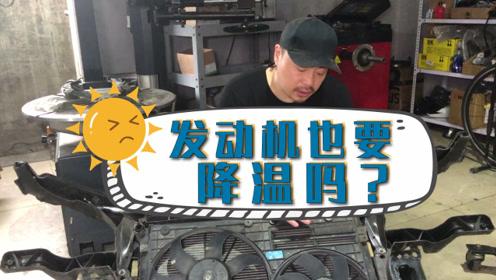 长时间跑高速,中途打开引擎盖散热有必要吗?老司机:多此一举