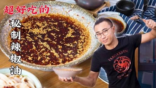 夏日凉菜,蘸料必备搭档!超好吃的秘制万能辣椒油