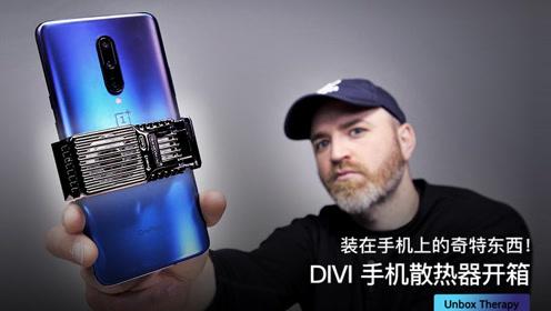 装在手机上的奇特东西!DIVI 手机散热器开箱