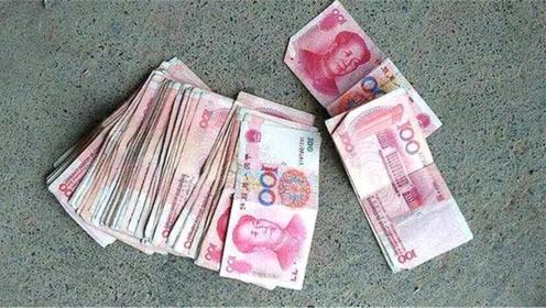 为什么地上掉的钱不能捡?特别是百元大钞,不是迷信,别被蒙鼓里