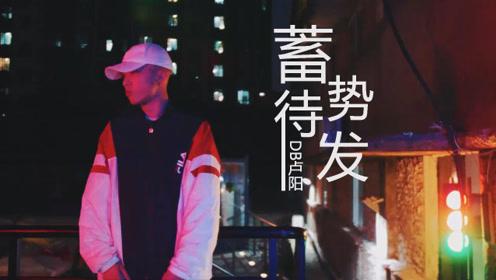 帅气rapper卢阳带来原创嘻哈作品《蓄势待发》