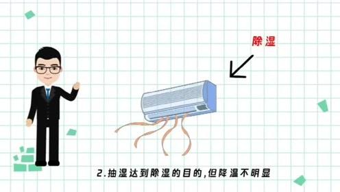 空调制冷和抽湿的区别