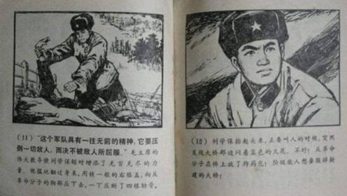 此人当了18年的英雄,还被写入小学课本,真实身份却是丑陋至极