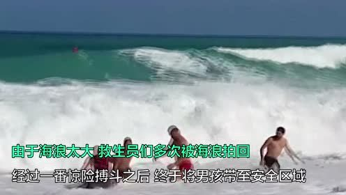 男孩险被卷进汹涌海浪 救生员奋力将其救出