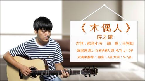 《木偶人》酷音小伟吉他弹唱教学 吉他自学教程