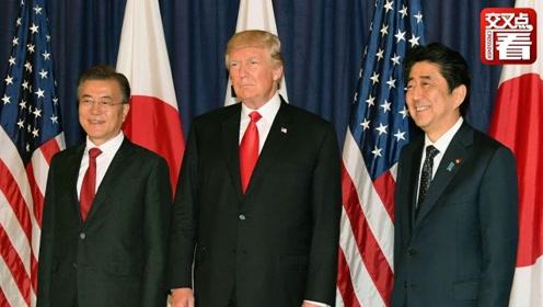 """特朗普分摊军费""""算错账""""吓坏韩国人 日本也开始瑟瑟发抖!"""