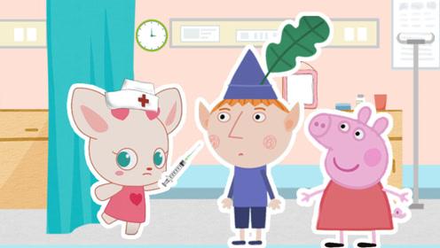 学校组织体检 班班说自己晕针 佩奇苏西好奇什么是晕针玩具故事
