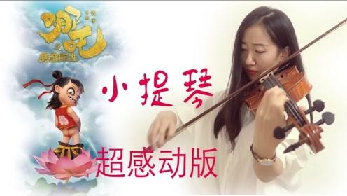 《哪吒之魔童降世》《今后我与自己流浪》Flora小提琴